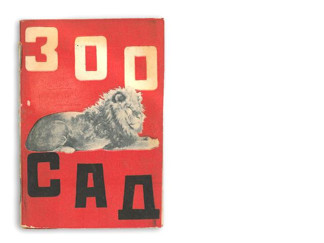 BULANOV, DMITRII, illustrator. SOLOVEV, M.M. Putevoditel po Leningradskomu zoologicheskomu sadu. [Guide to the Leningrad Zoo.]  Leningrad: 1928.<BR />