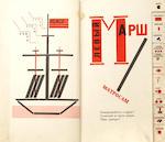 MAYAKOVSKY, VLADIMIR VLADIMIROVICH. 1893-1930. LISSTISKY, EL (LAZAR LISSITSKII), illustrator. Dlya golosa. [For the Voice.] Berlin:  GIZ, 1923.<BR />