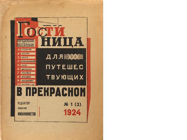 IMAGISM. Gostinitsa dlya puteshestvuiuschikh v prekrasnom. [Guesthouse for the Travelers in the Beautiful.]  1922-1924.<BR />