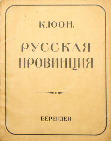 IUON, KONSTANTIN FEDOROVICH. 1875-1958. Russkaya provintsiya. [Russian Provincial Life.] Moscow: Berendei, 1922.<BR />