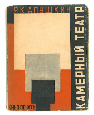 STENBERG, GEORGII AND VLADIMIR STENBERG, illustrators. 1. APUSHKIN, YAKOV. Kamernii teatr. [Chamber Theater.]  Moscow and Leningrad:  Kino-pechat, 1927.