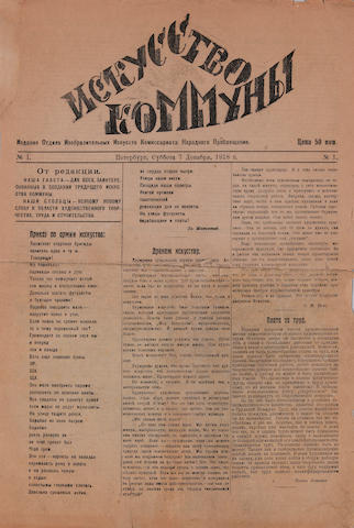 AVANT-GARDE PERIODICAL. Iskusstvo Kommuny [Art of the Commune.]  Petrograd: IZO NKP [Visual Arts Section of the People's Commissariat for Enlightenment], December 7, 1918-April 13, 1919.<BR />