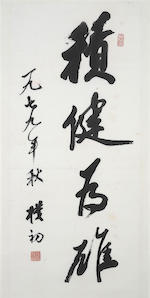 Zhao Puchu (1907-2000) Two works of Calligraphy in Running Script
