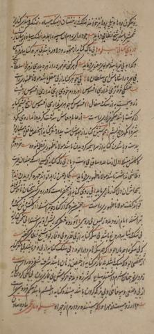 FAKHR-AD-DIN HASAN JAMAL-AD-DIN HUSAIN INJU. ?-c.1630. Persian manuscript on paper, Farhang Jahangiri. [India, late 18th or 19th century.]