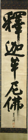 After Suigan Somin (1608-64)<BR />Calligraphy