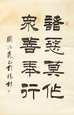 Liu Bingsen (1937-2005) Three Calligraphies in Clerical Script