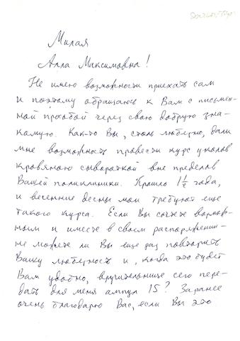 "SOLZHENITSYN, ALEXANDER. 1918-2008. Autograph Letter Signed (""A. Solzhenitsyn""), 1¼ pp recto and verso, 8vo (conjoined blank), n.p., March 15, 1973,"