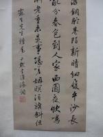 Shen Yinmo (1883-1971) Calligraphy