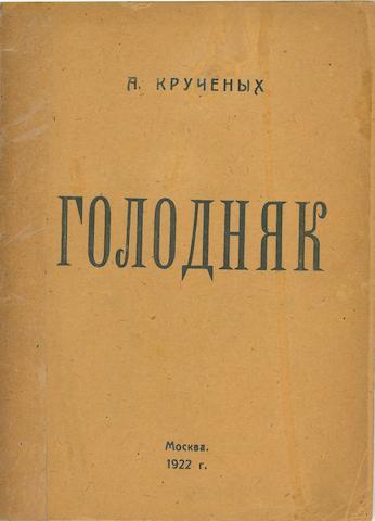 KRUCHENYKH, ALEKSEI. 1886-1968. Golodnjak. Moscow: R.V.C., 1922.<BR />