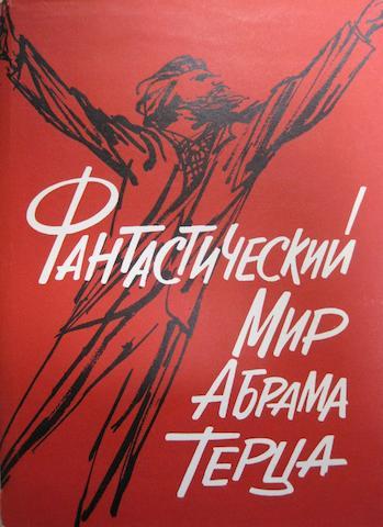 TERTZ, ABRAM (ANDREI SINYAVSKY). 1925-1997. Fantasticheskiy mir Abrama Tertza. [The Science Fictional World of Abram Tertz.] New York: Inter-Language Literary Associates, 1966.<BR />