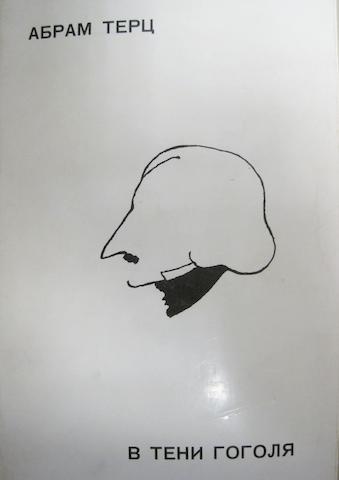 TERTZ, ABRAM (ANDREI SINYAVSKY). 1925-1997. V teni Gogolya. [In the Shadow of Gogol.] London: Overseas Publications Interchange, 1975.