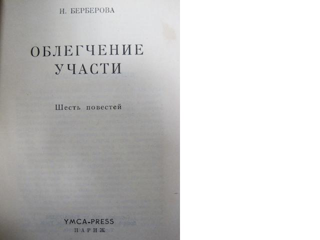 BERBEROVA, NINA. 1901-1993. Oblegchenie uchasti. Paris: YMCA-Press, 1949.<BR />