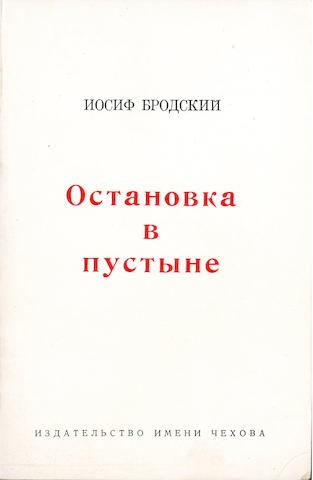 BRODSKY, JOSEPH. 1940-1996. Ostanovka v pustyne. [Halt in the Wilderness.] New York: Islatelctvo imeni chekhova, 1970.<BR />