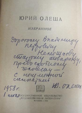 OLESHA, YURI. 1899-1960. Izbrannoe.[Selections.] Moscow: Khudeojestvennaya literatura, 1936.