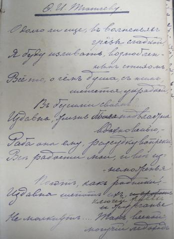 OSTEN-SAKSEN, ELIZABETH. Manuscript poetry notebook, [St. Peterburg, 1899-1900].