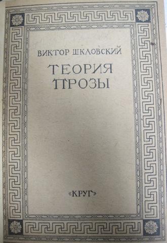 SHKLOVSKY, VIKTOR. 1893-1984. Teorya Prozi. [Prose Theory.] Moscow: Krug, 1925.<BR />