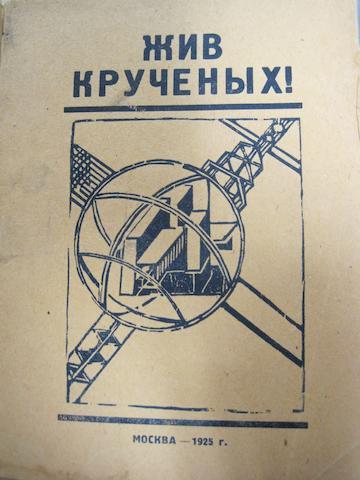 [KRUCHENYKH, ALEKSEI. 1886-1968.] PASTERNAK, BORIS, SERGEI TRETYAKOV, DAVID BURLIUK, et al. Zhiv Kruchenykh! [Kruchenykh Lives!]  Moscow: Soiuza Poetov, 1925.