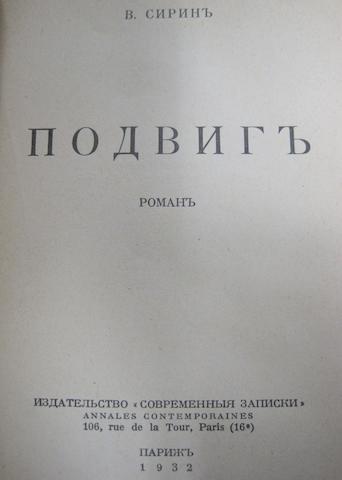 NABOKOV, VLADIMIR. 1899-1977. Podvig. [Glory.] Paris: Izdatelstvo Sovremenntya Zapiski. Annales contemporaines, 1932.