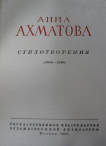 AKHMATOVA, ANNA (ANNA ANDREYEVNA GORENKO). 1889-1966. Stikhotvorenia. 1909-1960. [Poetry.] Moscow: State Publishing House, 1961. <BR />