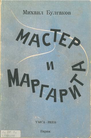BULGAKOV, MIKHAIL. 1891-1940.<BR /> 1. Master i Margarita. Paris: YMCA-Press, 1968. 3rd Ed. Leaned, ex-library.