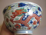 A wucai decorated porcelain dragon bowl Guangxu mark and period