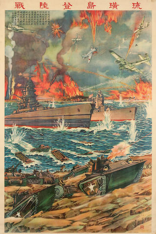 Iwo Jima. A Chinese poster depicting the landing on Iwo Jima,  1945