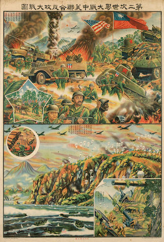 Chinese Poster.  Illustration of the World War II Sino-American Joint Counter offensive Battle.   circa 1945 30in. x 21in.