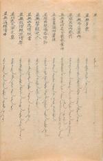 MANCHU PHRASEBOOK. Manuscript Sino-Manchu phrasebook,