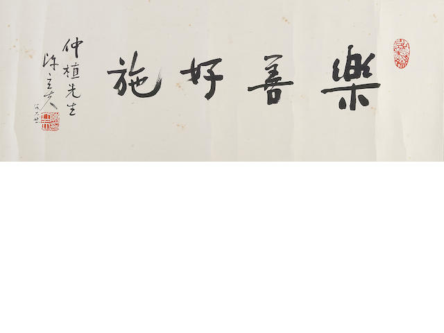 Chen Lifu (1898-2000) Two calligraphies, ink on paper
