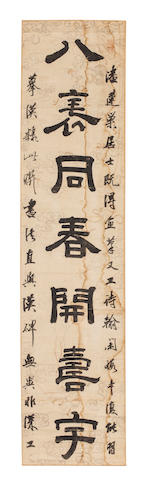 Attributed to Pan Gongshou (1741 -after 1800) and Wang Wenzhi (1730-1802) Clerical Script Calligraphy