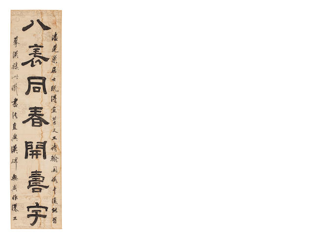Pan Gongshou (1741 - 1794) Clerical Script Calligraphy 1788