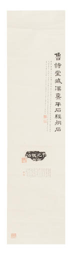 Xiping Shijing (175 c.e.), inscribed by Luo Zhenyu (1866-1940) Rubbings with calligraphic inscriptions