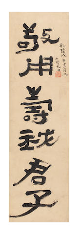Gao Fenghan (1683 - 1748) Calligraphic couplet