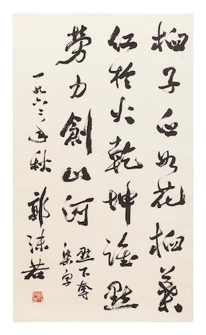 Guo Moruo (1892-1978) Calligraphy in Running Script, 1963