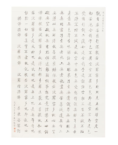 Qi Gong (1912-2005) The Heart Sutra, 1995