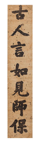 Weng Fenggang (1733-1818) Calligraphic couplet