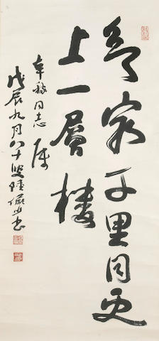 Lu Yanshao (1909-1993) Calligraphy, hanging scroll, ink on paper