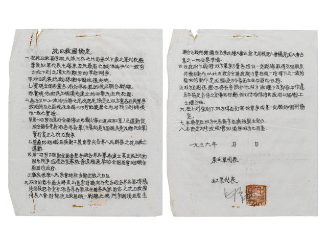 "MAO ZEDONG. 1893-1976. Manuscript Document Signed in character and stamp as Red Army representative, 2 pp, 8vo, n.p., [October-December], 1936, being a draft of an agreement titled ""Resistance Against Japan,"" prepared for the signature of Zhang Xueliang but not signed by him,"