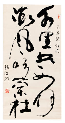 Qian Shaowu (born 1928) Calligraphy