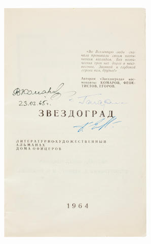STAR CITY—SIGNED BY GAGARIN. [In Russian:]  Zvezdograd. Literaturno-hudozhestvennyi. [Star City. Literary Almanac.] N.p.: 1964.