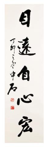 Ouyang Zhongshi (born 1928)  Calligraphic Couplet, 1987