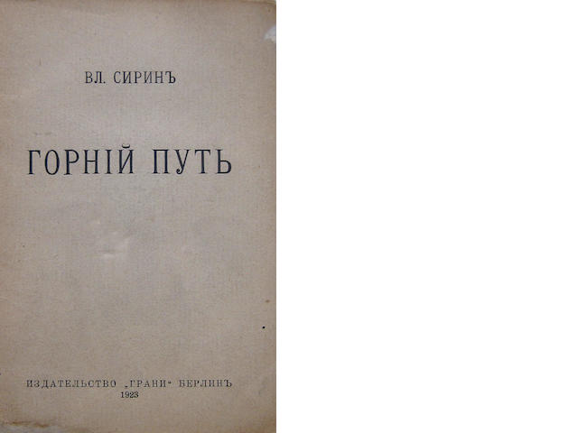 NABOKOV, VLADIMIR. 1899-1977. Gornii put. [The Empyrean Path.]  Berlin: Grani, 1923.