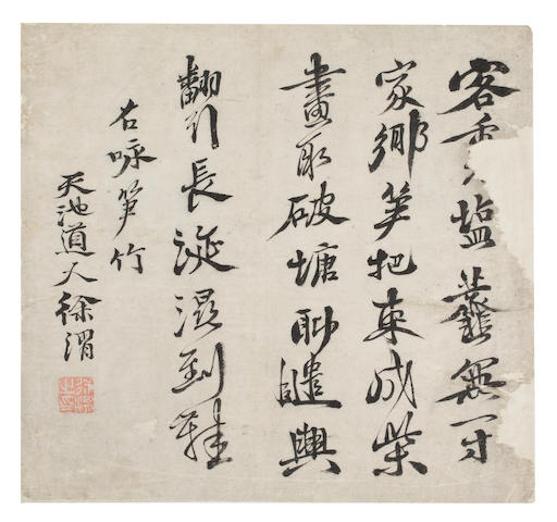 Three Calligraphic Works