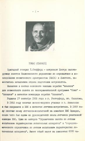 FILIPCHENKO'S ASTP FILES. Group of items from the collection of cosmonaut Anatoly V. Filipchenko, backup crew member for Soyuz 19 that was part of the Apollo-Soyuz Test Project:  1. GREEN, W.F., and others. Apollo-Soyuz Test Program: Orientation.