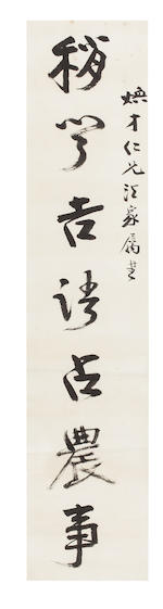 Zhang Daqian (1899-1983) Calligraphic Couplet, 1940's
