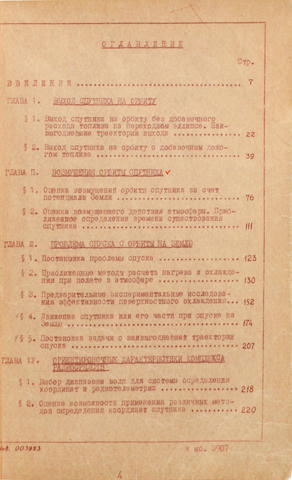 EXTREMELY EARLY SOVIET REPORT ON SATELLITES. TIKHONRAVOV, MIKHAIL KLAVDIEVICH. 1900-1974. [The Research on the Problem of Creating an Artificial Earth Satellite.] [Moscow]: Scientific Research Institute No. 4, March 29, 1955 but with additions to April 2, 1955.