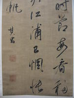 Attributed to Dong Qichang (1555-1636) Calligraphy in Running Script