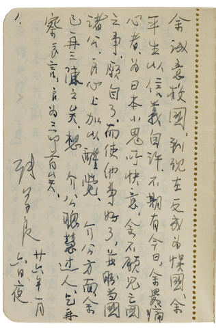 "ZHANG XUELIANG. 1901-2001. Autograph Manuscript Signed in character 5 times, 8 pp, 16mo, n.p., ""night January 6, 26th year of the Republic"" (i.e. 1937), housed in a small red leatherette journal, very minor wear."