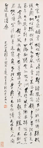 Attributed to Li Keran (1907-1989) Calligraphy in Running Script