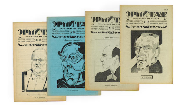 Ermitzah programma-zhurnal, teatry.. Moscow: 1922 <BR />